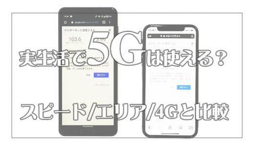 【動画あり】実生活で5Gは使えるのか?スピードは?エリアは?4Gとも比較検証してみました。