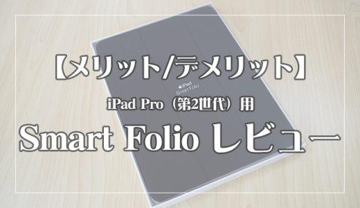 【メリット/デメリット】11インチiPad Pro(第2世代)用Smart Folio レビュー