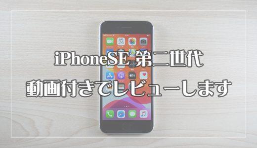 iPhoneSE(第二世代)開封レビュー&ベンチマークテスト