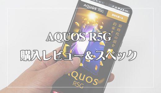 【動画あり】AQUOS R5G レビューとスペックまとめ 5G回線 カメラ 性能紹介