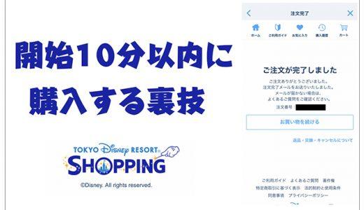 【攻略法】東京ディズニーリゾート・アプリのオンライングッズ販売対策